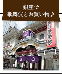 銀座で歌舞伎とお買い物♪